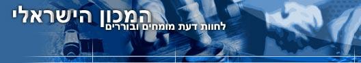 המכון הישראלי לחוות דעת מומחים - פנינה אריאלי - מכון לגרפולוגיה משפטית