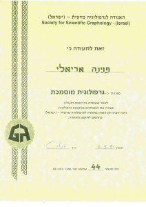 תעודות - פנינה אריאלי - מכון לגרפולוגיה משפטית
